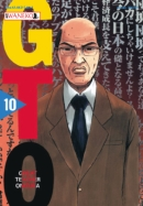 GTO - Great Teacher Onizuka #10